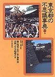 東京都の不思議事典〈上巻〉