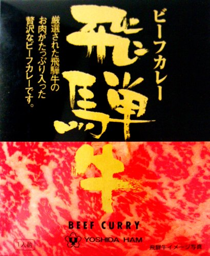 吉田ハム『飛騨牛カレー』