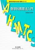数学科教育法入門 (教育系学生のための数学シリーズ)