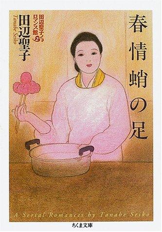 春情蛸の足―田辺聖子ロマンス館〈2〉 (ちくま文庫)の詳細を見る