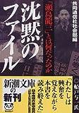 沈黙のファイル―「瀬島 龍三」とは何だったのか 新潮文庫