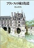 フランスの城と街道 (Trajal books)