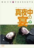 桃まつりpresents 真夜中の宴 壱[DVD]