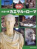 図説 永遠の都・カエサルのローマ (ふくろうの本/世界の歴史)