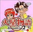 火星物語 ロマンシア2 Vol.1