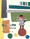 本の探偵事典 (いろの手がかり編)
