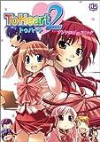 To Heart2 アンソロジーコミック (ホビージャパンコミックス)