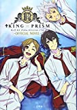 KING OF PRISM -OFFICIAL NOVEL- (コミックス単行本)