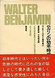 ヴァルター・ベンヤミン著作集 12 (12) ベルリンの幼年時代