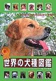 新!世界の犬種図鑑