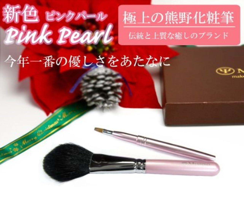 信条変色するスイ高級熊野化粧筆 ピンクパール2本セット[ミドル軸タイプ]プレゼント包装