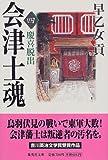 会津士魂 4 慶喜脱出 (集英社文庫)