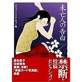 未亡人の告白 (コスモ文庫 (S7575))