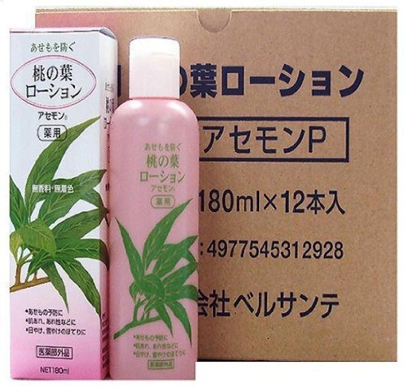 桃の葉薬用ローショーン180ml( 12個内箱購入特別価額 ) (1個税込 340円)