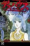 デスハウス―死の家― (ボニータ・コミックス)