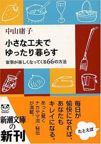 小さな工夫でゆったり暮らす―家事が楽しくなってくる66の方法 (新潮文庫)の詳細を見る