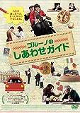 ブルーノのしあわせガイド[DVD]