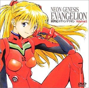 新世紀エヴァンゲリオン Volume 3 [DVD] /