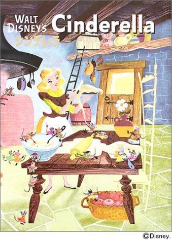 シンデレラ ディズニー名作絵本復刻版シリーズの詳細を見る