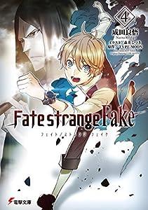 Fate/strange Fake 4巻 表紙画像