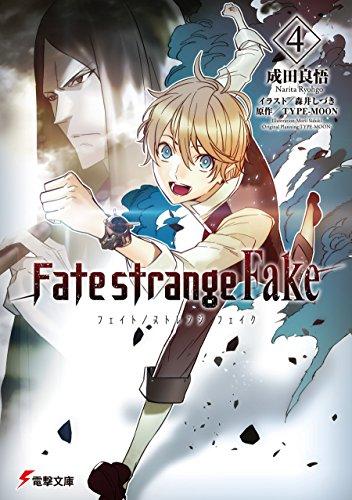 Fate/strange Fake(4) (電撃文庫)...