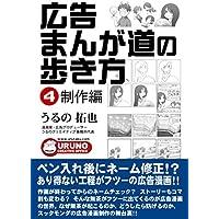 広告まんが道の歩き方:4巻/制作編