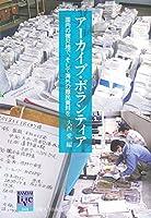 アーカイブ・ボランティア-国内の被災地で、そして海外の難民資料を (阪大リーブル048)