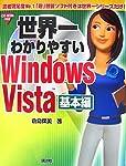 世界一わかりやすいWindows Vista 基本編