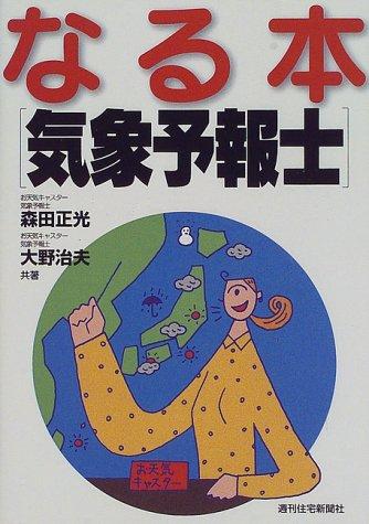 なる本「気象予報士」 (なる本シリーズ)