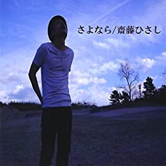 齋藤ひさし「さよなら」のジャケット画像