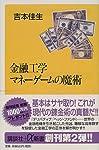 金融工学 マネーゲームの魔術 (講談社+α新書)