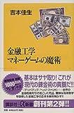 金融工学 マネーゲームの魔術 (講談社+α新書) 画像