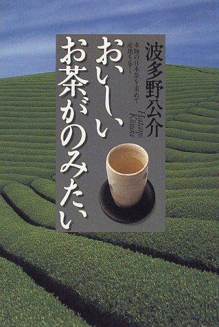 おいしいお茶がのみたい―本物の日本茶を求めて産地を歩くの詳細を見る