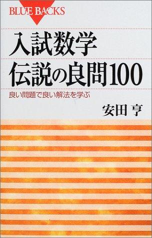 入試数学伝説の良問100―良い問題で良い解法を学ぶ (ブルーバックス)の詳細を見る
