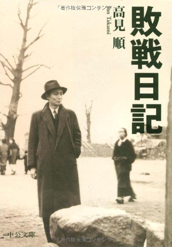 敗戦日記 (中公文庫BIBLIO)