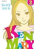 ケンとメリー(2) (モーニング KC)
