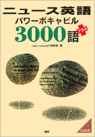 ニュース英語パワーボキャビル3000語プラスの詳細を見る