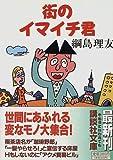 街のイマイチ君 (講談社文庫)