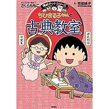 満点ゲットシリーズ ちびまる子ちゃんの古典教室 (集英社児童書)