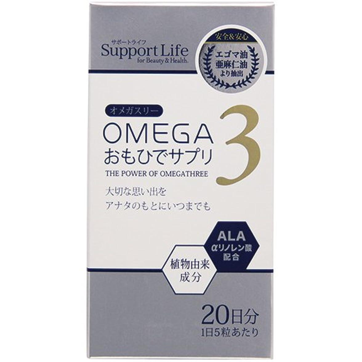 懐冷淡な酸素オメガ3 おもひでサプリ 100粒
