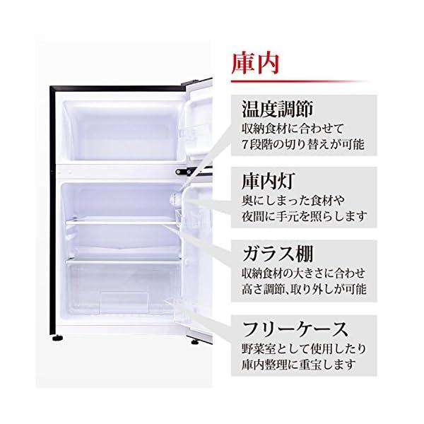 エスキュービズム 2ドア冷蔵庫 WR-2090...の紹介画像6