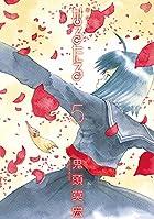 新装版 なるたる 第05巻