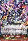 カードファイトヴァンガードG 第14弾「竜神烈伝」/G-BT14/Re:03 六道忍竜 ツクモラカン Re