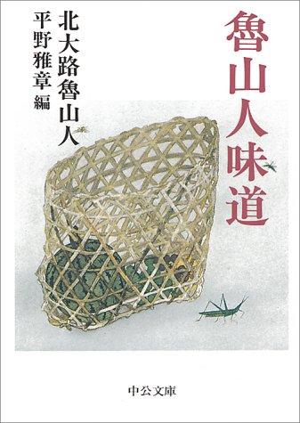 魯山人味道 (中公文庫)の詳細を見る