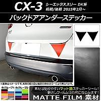 AP バックドアアンダーステッカー マット調 マツダ CX-3 DK系 前期/後期 2015年02月~ シアン AP-CFMT3220-CY 入数:1セット(2枚)