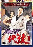 リストラ代紋1 [DVD]