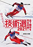 技術選2021 in 苗場スキー場 (スキーグラフィックDVD)