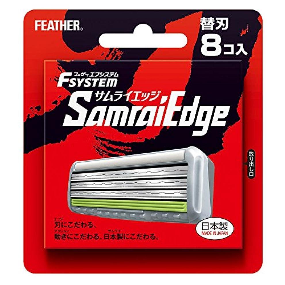 鋼賛美歌栄養フェザー安全剃刀 フェザー エフシステム 替刃 サムライエッジ(日本製) 単品 8コ入