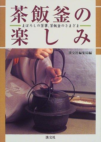 茶飯釜の楽しみ―まぼろしの茶事、茶飯釜のさまざま -