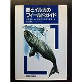 鯨とイルカのフィールドガイド